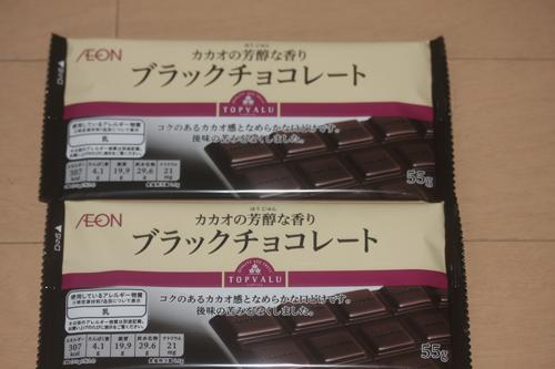 ブラックチョコレート燻製