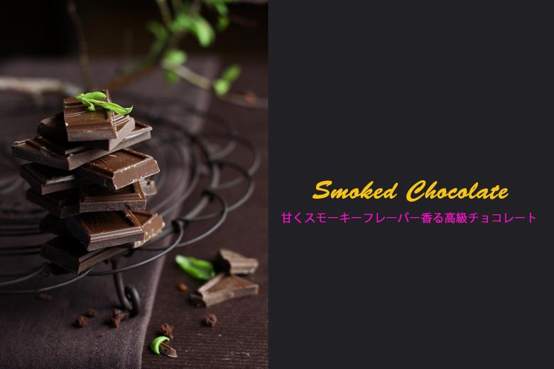チョコレート燻製