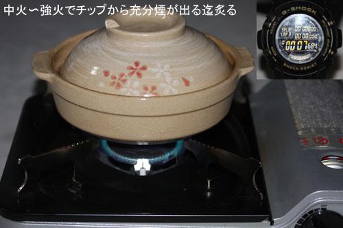 マンション燻製の手順