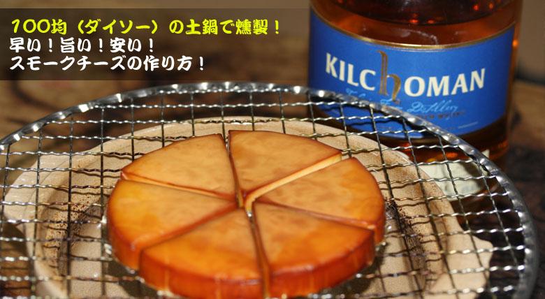 100円土鍋燻製器でスモークチーズ