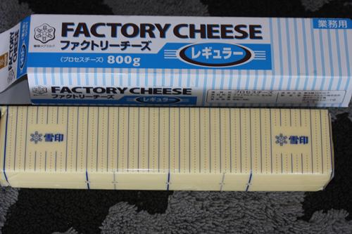 雪印ファクトリーチーズを燻製