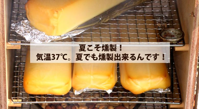 夏の燻製でスモークチーズ作り