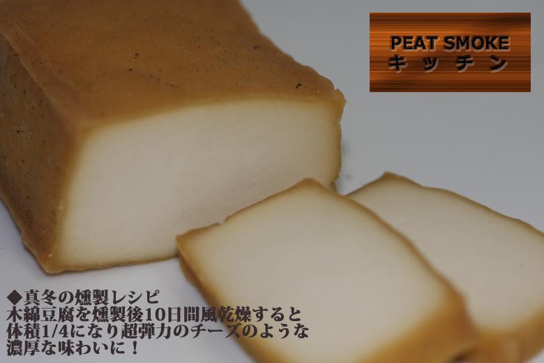 スモーク 豆腐