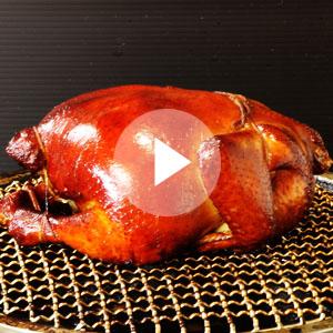 丸鶏のローストスモークチキン作り方動画